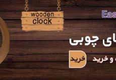 wooden-clock