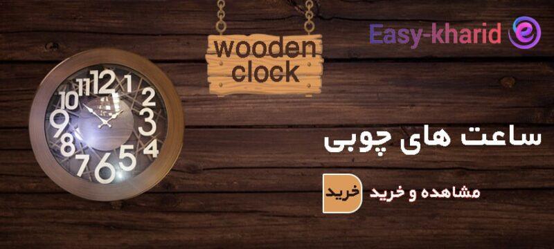 wooden-clock383.850