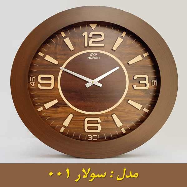 ساعت دیاری مومنت