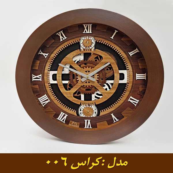 ساعت دیواری چوبی مومنت