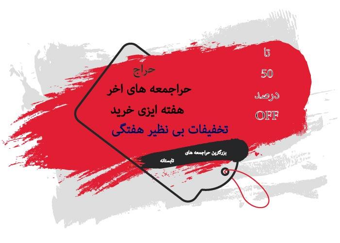 حراجمعه ایزی خرید