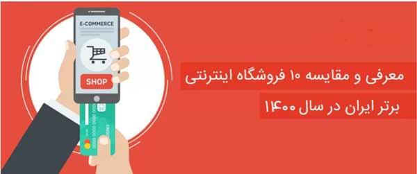 بهترین فروشگاه اینترنتی ایران