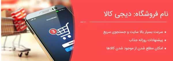 بهترین فروشگاه های اینترنتی در ایران