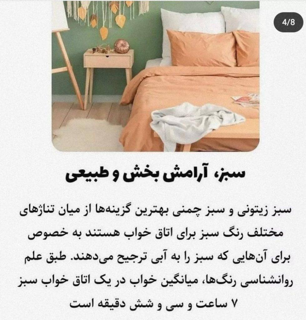 بدترین رنگ اتاق خواب