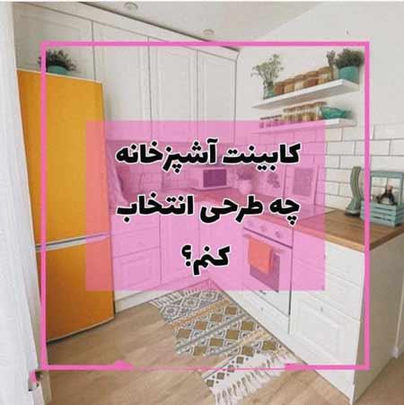 کابینت آشپزخانه چه طرحی انتخاب کنم